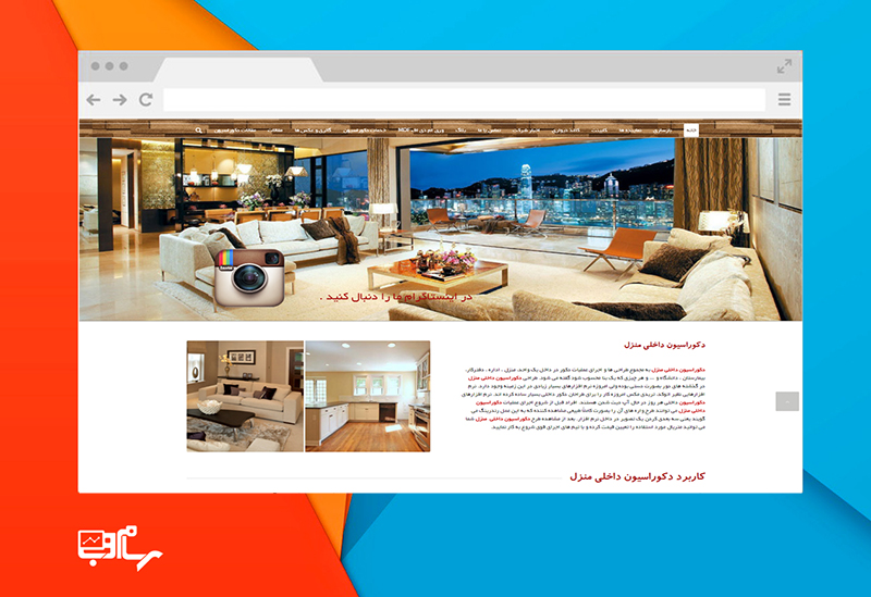 طراحی سایت دکوراسیون داخلی