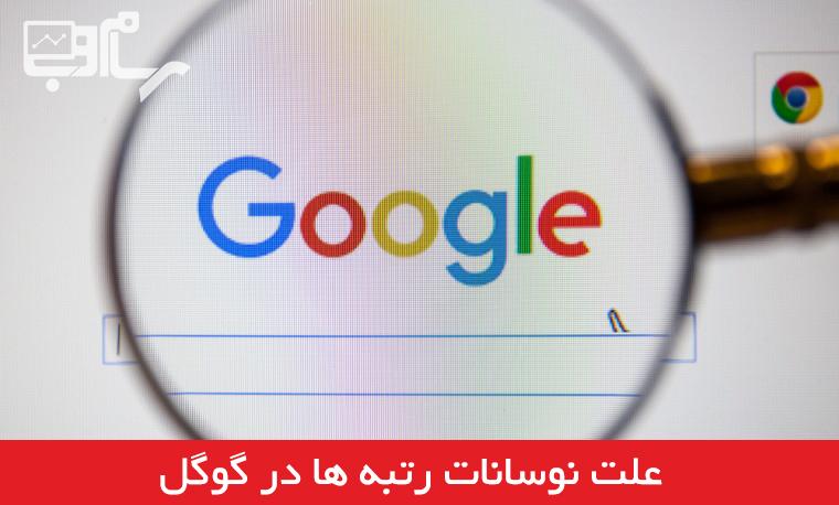 علت نوسانات رتبه ها در گوگل