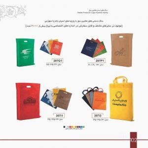 هدایای تبلیغاتی در تبریز,کیف دستی