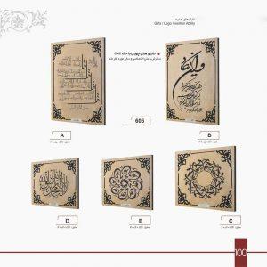هدایای تبلیغاتی در تبریز,متفرقه