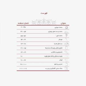 هدایای تبلیغاتی در تبریز,ساعت