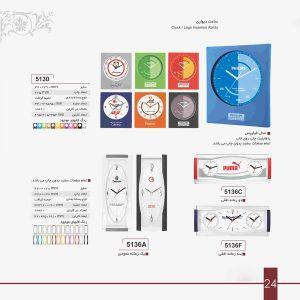 هدایای تبلیغاتی در تبریز,ساعت دیواری
