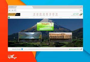 طراحی وب سایت گردشگری