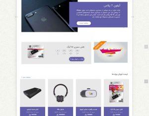 نمونه کار طراحی سایت اختصاصی