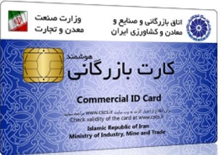 کارت بازرگانی در تبریز