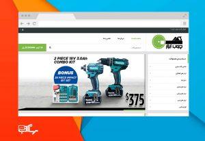 طراحی-سایت-فروشگاهی اردبیل