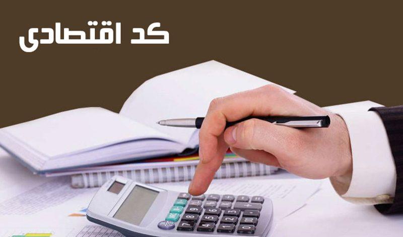 اخذ-کد-اقتصادی در تبریز