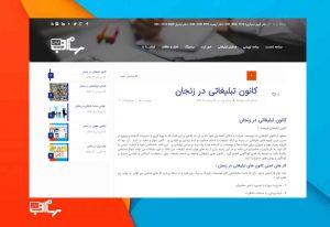 کانون-تبلیغاتی-در-زنجان