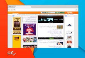 طراحی مجله اینترنتی