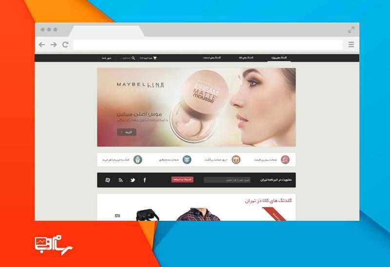 طراحی سایت تخفیف
