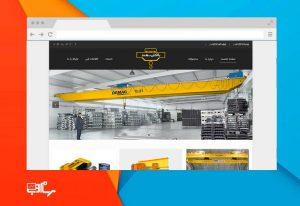 طراحی وب سایت صنعتی