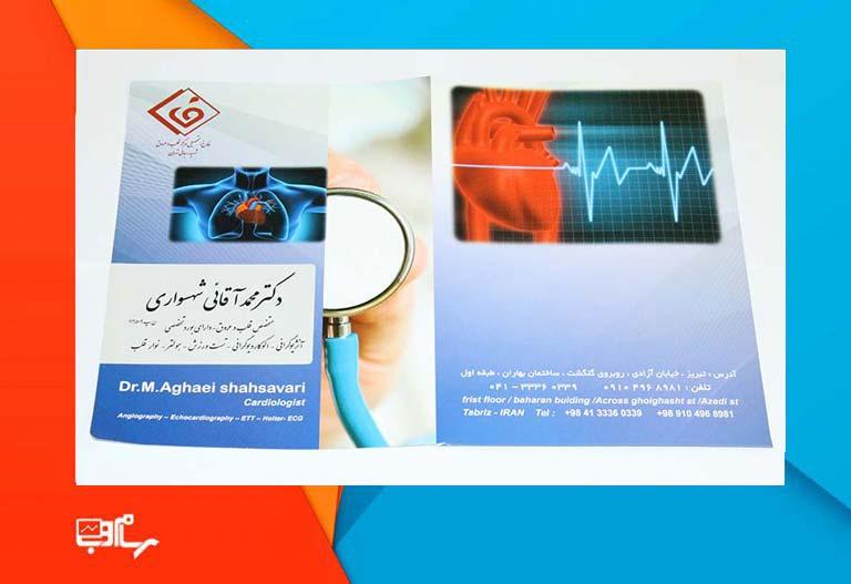 طراحی فولدر در تبریز