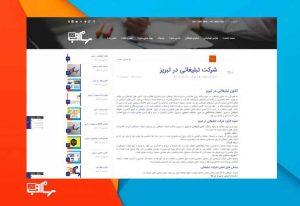 شرکت تبلیغاتی در تبریز