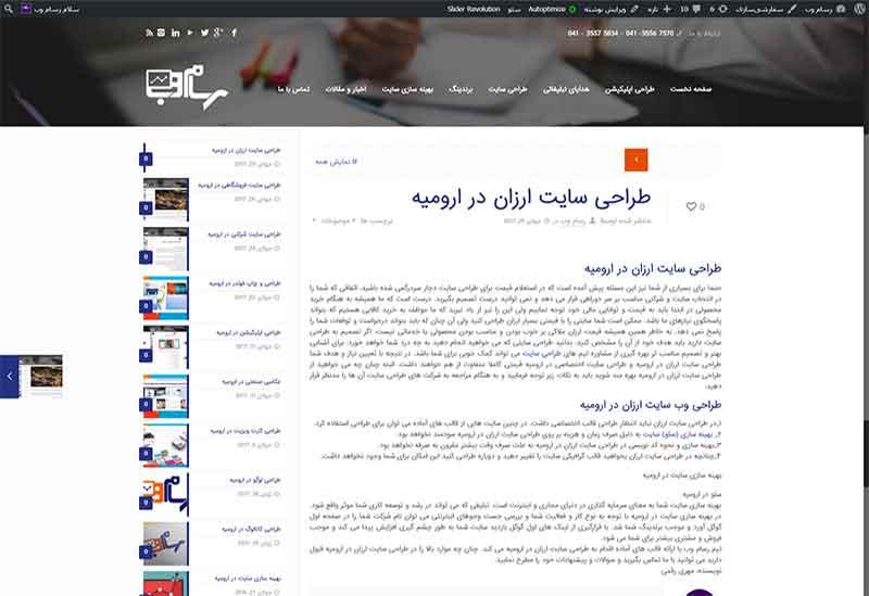 طراحی سایت ارزان در ارومیه