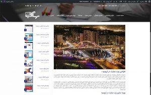 طراحی سایت فروشگاهی در ارومیه