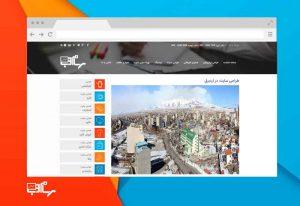 طراحی وب سایت در اردبیل