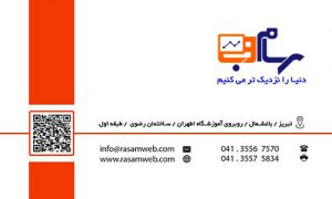 طراحی کارت ویزیت در زنجان